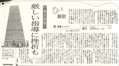 Nippou_yukan_003_2